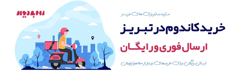 خرید دیلدو مشهد